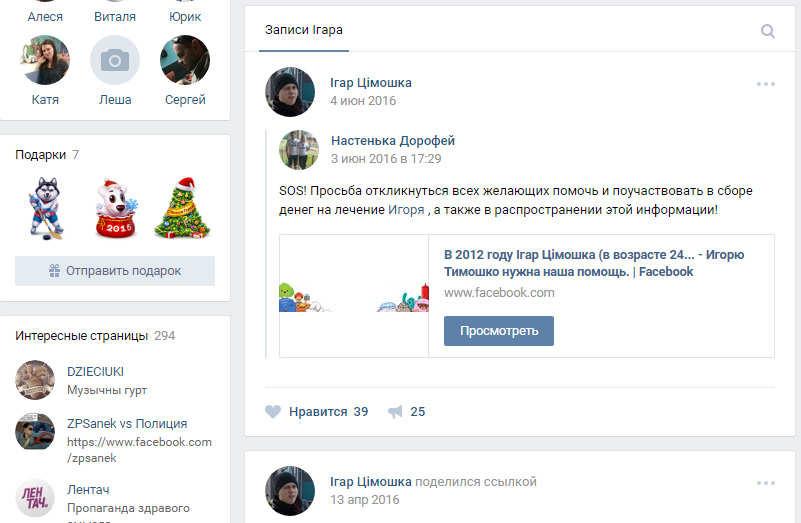 Остаться в живых  Почему сотни белорусов вынуждены собирать с миру